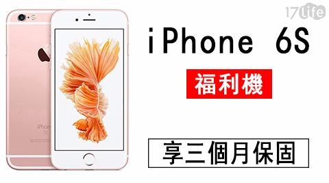 IPHONE6S/iPhone/6/6s/蘋果/手機