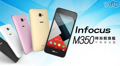 Infocus富可視/ M350e /四核/ LTE /雙卡雙待/智慧機