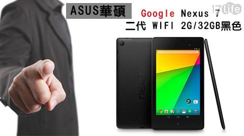 只要4,800元(含運)即可享有【ASUS華碩】原價9,900元Google Nexus 7 二代 WIFI 2G/32GB黑色(福利品)-1台只要4,800元(含運)即可享有【ASUS華碩】原價9,900元Google Nexus 7 二代 WIFI 2G/32GB黑色(福利品)-1台。