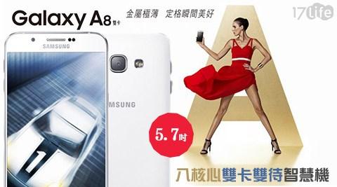 全新未拆/三星/ SAMSUNG/ Galaxy /A8 /5.7吋/八核心/雙卡雙待/智慧機