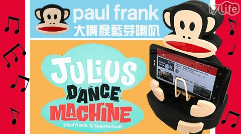 平均最低只要1,199元起(含運)即可享有【大嘴猴 Paul Frank】Julius Dance Machine 藍芽音箱/藍芽喇叭平均最低只要1,199元起(含運)即可享有【大嘴猴 Paul Frank】Julius Dance Machine 藍芽音箱/藍芽喇叭1入/2入/4入,享3個月保固!