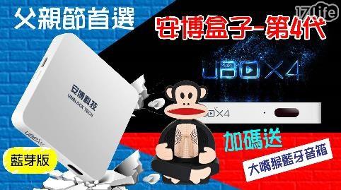 【安博科技】U-BOX4 第4代 智慧電視盒(S900 Pro BT)-公司貨 ( 加贈 Paulfrank 大嘴侯藍芽音響) 1入/組