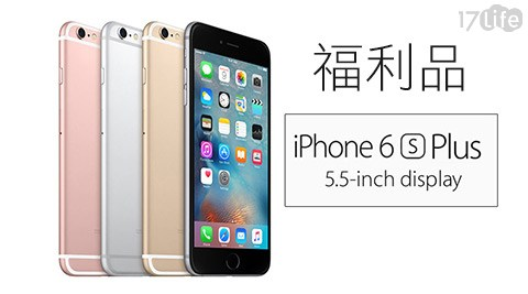 Apple/iPhone/6s Plus/16G/香檳金/公司貨/5.5吋/智慧型手機/福利品