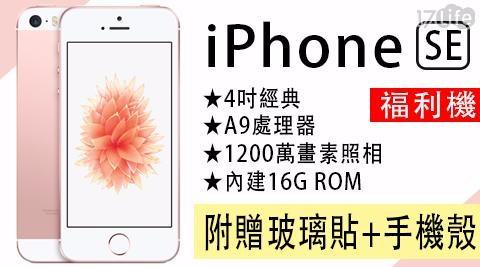 只要8,415元(含運)即可享有原價15,900元Apple iPhone SE 16G 智慧型手機 (加贈玻璃貼+保護殼)【福利品】  1入/組
