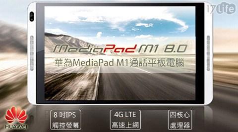 只要2,980元(含運)即可享有【HUAWEI 華為】原價7,980元MediaPad M1 8.0 8吋4G通話平板手機(福利品)只要2,980元(含運)即可享有【HUAWEI 華為】原價7,980元MediaPad M1 8.0 8吋4G通話平板手機(福利品)1台,顏色:銀色。保固三個月!