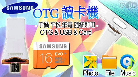 SAMSUNG三星-16GB OTG/USB/Card3合1隨身碟