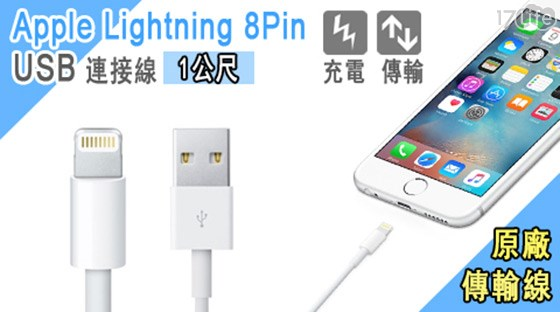 Apple /iPhone/ 5S/6/6S 8Pin /1米/原廠/傳輸線 / 原廠/充電線