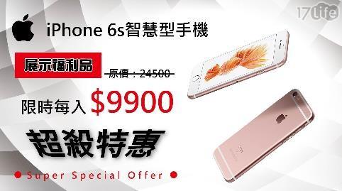 IPHONE6S/iPhone/6/6s/蘋果/手機/APPLE