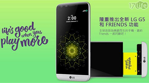 LG樂金/ G5/ (H860 /)四核心/5.3吋/4G/ LTE/智慧型手機/4G/32G版/福利品