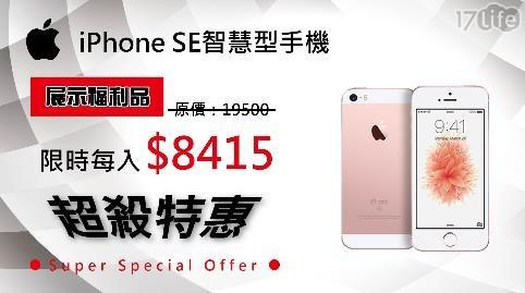 只要 8,415 元 (含運) 即可享有原價 19,500 元 Apple iPhone SE 16G 智慧型手機 (加贈玻璃貼+保護殼)【福利品】