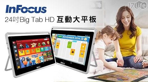 只要12,590元(含運)即可享有【InFocus】原價20,500元24吋互動大平板Big Tab HD 24吋平板電視電腦(IF236A)1台,購買享1年保固!