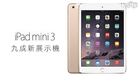 Apple-iPad mini 3 16GB(Wi-Fi+Cellular)版(九成新展示機)