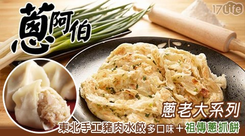蔥阿伯/蔥老大/東北手工豬肉水餃/祖傳/蔥抓餅/水餃