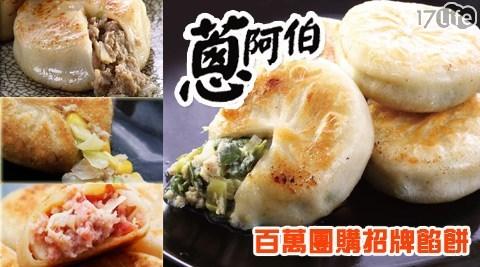 蔥阿伯/百萬團購招牌餡餅/餡餅/蔥肉/牛肉/起司培根/黃金玉米
