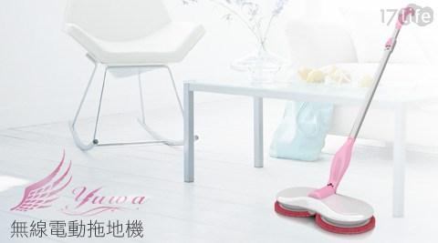 YUWA-無線電動拖地機(TB01)