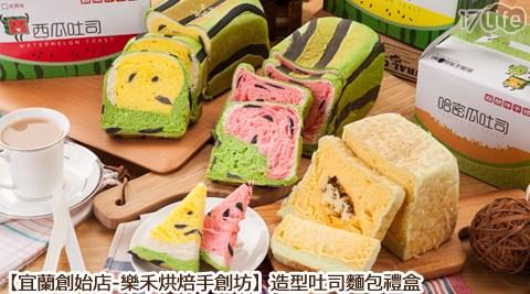 宜蘭創始店-樂禾烘焙手創坊-造型吐司麵包禮17life 客服 中心盒