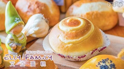Elly Family 艾立蛋糕-消費金額抵用套券