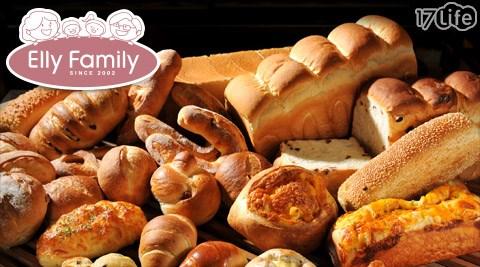 Elly Family 艾立蛋糕-麵包抵用券/北海道草莓奶凍捲