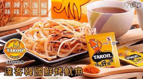 平均最低只要135元起(含運)即可享有【TAKOR達客】韓國鮮烤魷魚:3盒/6盒/10盒,口味:原味/辣味/芥末/海苔/椒鹽。