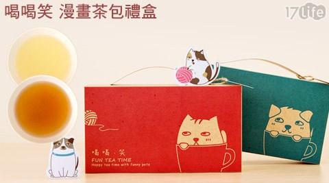 喝喝笑-漫畫茶包禮盒