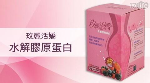 玫麗活嬌-水解膠原蛋白