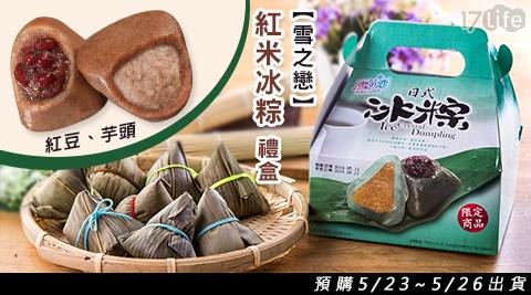 平均每入最低只要31元起(含運)即可享有【雪之戀】紅米冰粽禮盒8入/24入/48入/96入(8入/盒)。