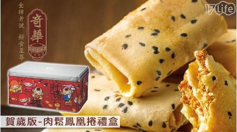 預購/奇華/賀歲版/賀歲/奇華餅家/香港肉鬆鳳凰捲禮盒(糖果樂園)