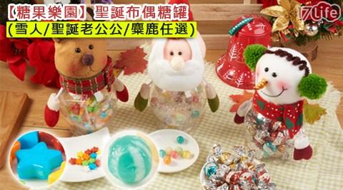 糖果樂園/聖誕布偶糖罐/聖誕節/偶糖罐/雪人/聖誕老公公/麋鹿