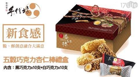 只要360元(2盒免運)即可享有【手信坊】原價420元五穀巧克力杏仁棒禮盒1盒,每盒內含:黑巧克力x10支+白巧克力x10支。