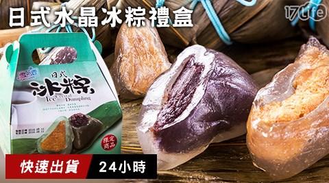 平均每顆最低只要27元起(含運)即可享有日式水晶冰粽禮盒16顆/24顆/32顆/96顆,規格:8顆(花生口味x4+紅豆口味x4)/盒。