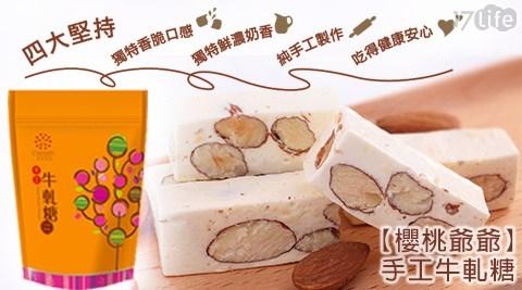只要185元即可享有【櫻桃爺爺】原價250元手工牛軋糖系列1包(250g/包),口味:經典原味牛軋糖(原味牛奶)/濃情巧克力牛軋糖(巧克力)/紅寶石蔓越莓牛軋糖(蔓越莓),購滿6包免運。