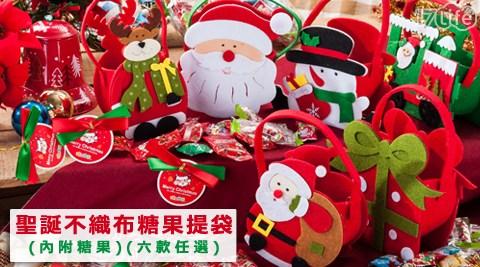 平均每入最低只要179元起(含運)即可購得【糖果樂園】聖誕不織布糖果提袋(內附糖果)任選1入/3入/6入/12入,款式:聖誕老人/微笑聖誕老人/ 雪人/麋鹿/聖誕火車號/聖誕禮物。