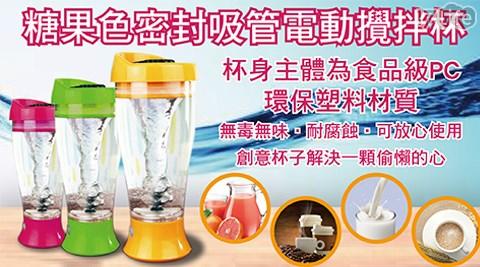 糖果色/密封/吸管/DIY/電動攪拌杯/電動/攪拌杯