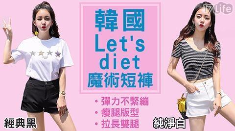 短褲/褲/Let's diet