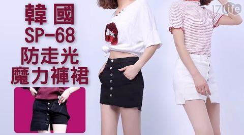 韓國/褲裙/褲/sp-68/裙/魔力褲裙