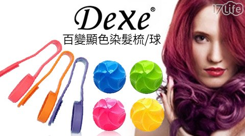 Dexe-百變顯色染髮梳/球系列