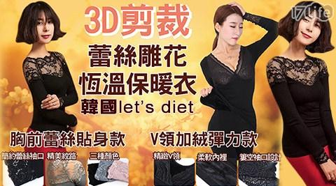 平均每件最低只要355元起(含運)即可享有【韓國let's diet】3D剪裁蕾絲雕花恆溫保暖衣1件/2件/3件/5件/8件/10件,多款任選。