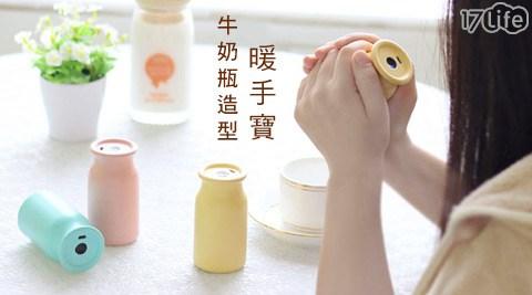 逸奇e-Kit/逸奇/e-Kit/牛奶瓶/暖手/保暖