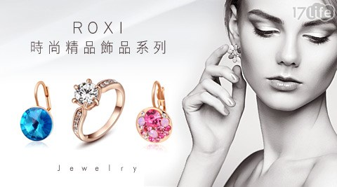 ROXI-時尚精品飾品系列