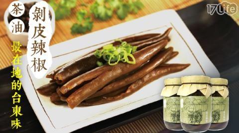 台東/關山/茶油/剝皮/辣椒/配菜
