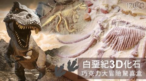 羊角圈圈-白堊紀3D化石巧克力大冒險驚喜盒
