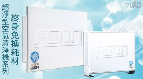 久道-全家康終身免換耗材超淨型空氣清淨機系列