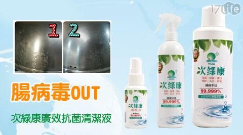 次綠康(次氯酸)廣效抗菌清潔液