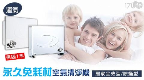 運氣關 新 路 義大 利 麵-永久免耗材空氣清淨機系列