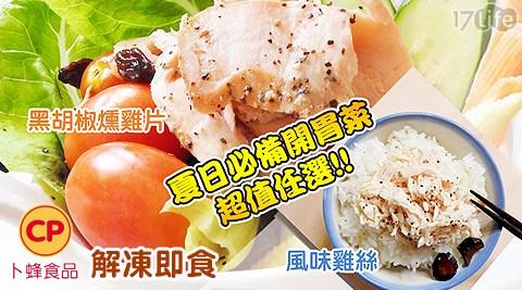卜蜂食品-風味雞絲/黑胡椒燻雞肉片