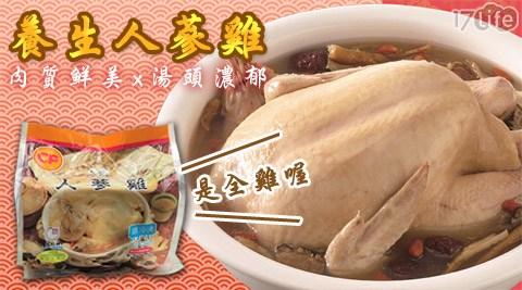 平均每包最低只要309元起(含運)即可享有【卜蜂食品】養生人蔘雞(全雞)1包/2包/4包/10包。