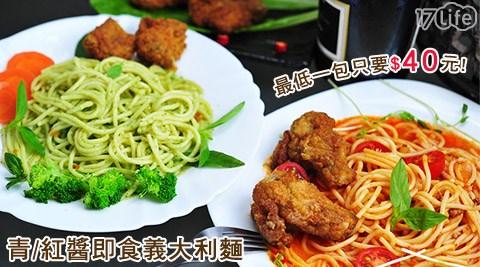 卜蜂-青/紅醬即食義大利麵