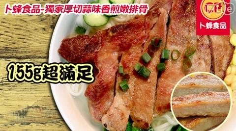 卜蜂食品/獨家厚切蒜味香煎嫩排骨/排骨/卜蜂/蒜香排骨/香煎嫩排/豬排