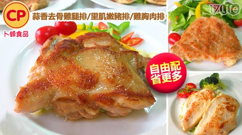 卜蜂食品/蒜香/去骨/雞腿排/里肌/嫩豬排/雞胸肉排