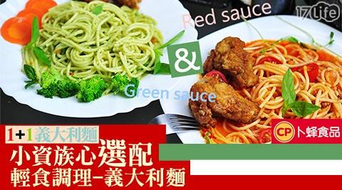 平均最低只要32元起(含運)即可享有【卜蜂食品】輕食調理-義大利麵紅醬/青醬:任選12包/24包/48包。